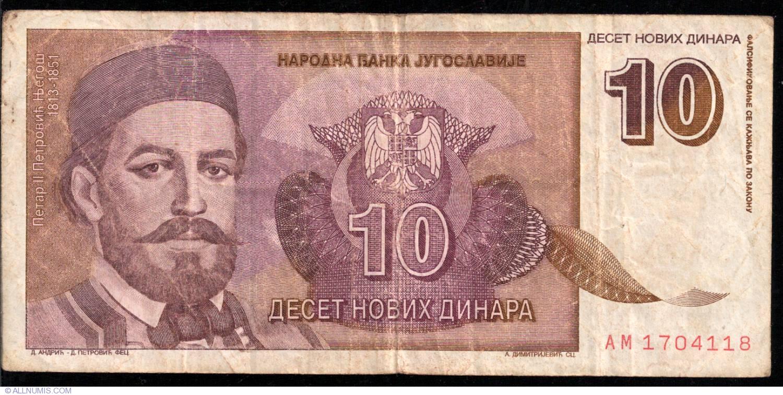 LOT SET of 10 Banknotes Notes 20 Novih Dinara 1994 P 150 P150 VF YUGOSLAVIA