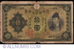 Image #1 of 10 Yen ND (1930)