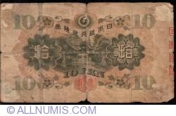 Image #2 of 10 Yen ND (1930)