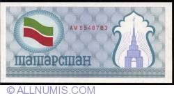 Imaginea #1 a (100 Rubles) ND (1991-1992)