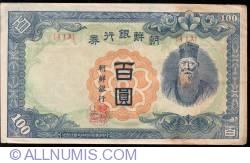 Image #1 of 100 Yen = 100 Won ND (1947)