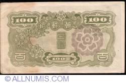 Image #2 of 100 Yen = 100 Won ND (1947)