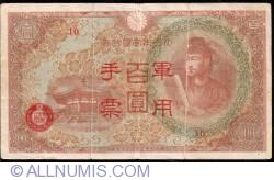 Image #1 of 100 Yen ND (1945)