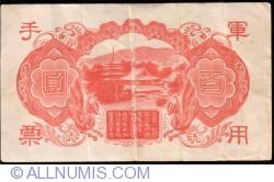 100 Yen ND (1945)
