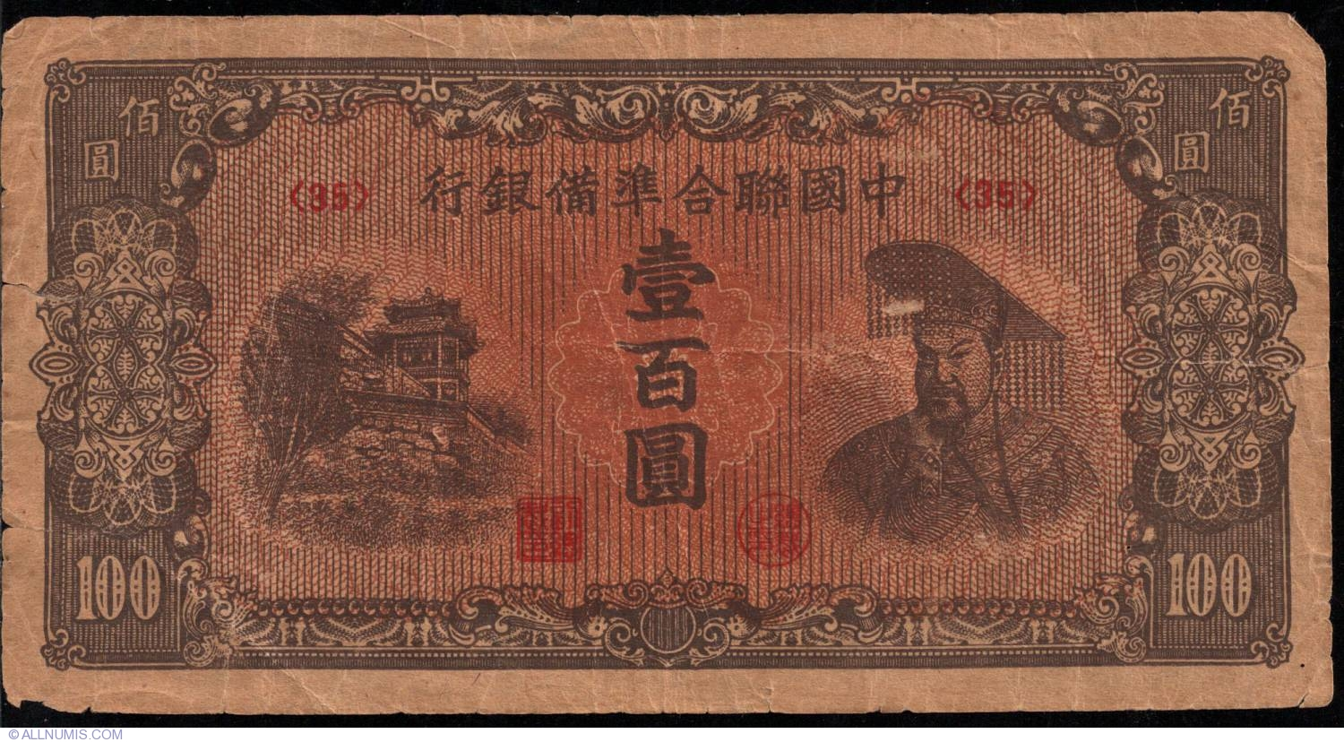 1945 WWII 100 Yuan Federal Reserve Bank Of China J88 Japanese Puppet Bank