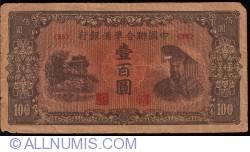 Image #1 of 100 Yuan ND (1945)