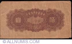 Image #2 of 100 Yuan ND (1945)