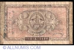 Image #2 of 5 Yen ND (1945)