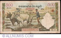 500 Riels ND (1968)