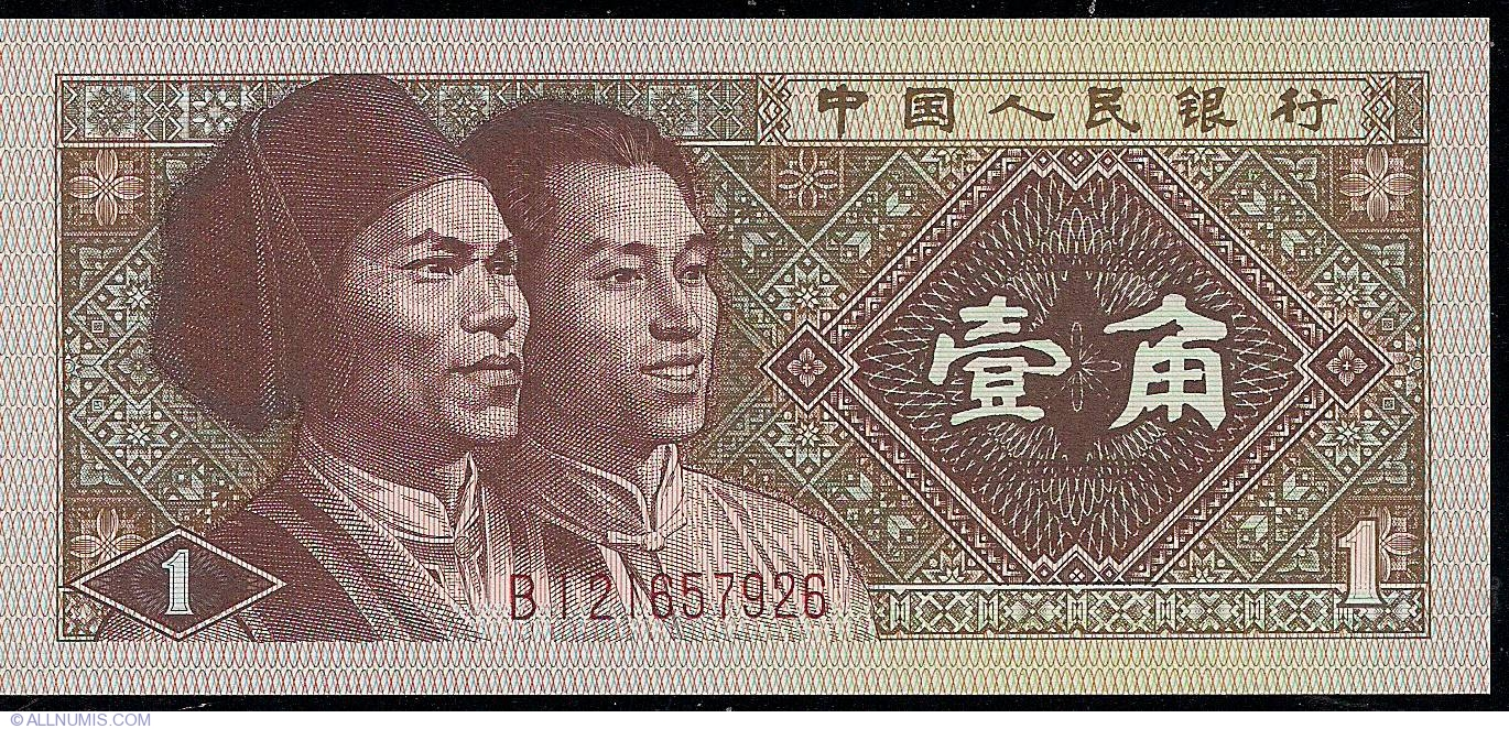 UNC World Currency P-883 1980 CHINA 5 Jiao