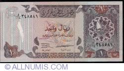 Imaginea #1 a 1 Riyal ND (1996)