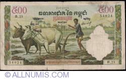500 Riels ND (1965)