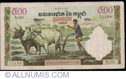 500 Riels ND (1971)