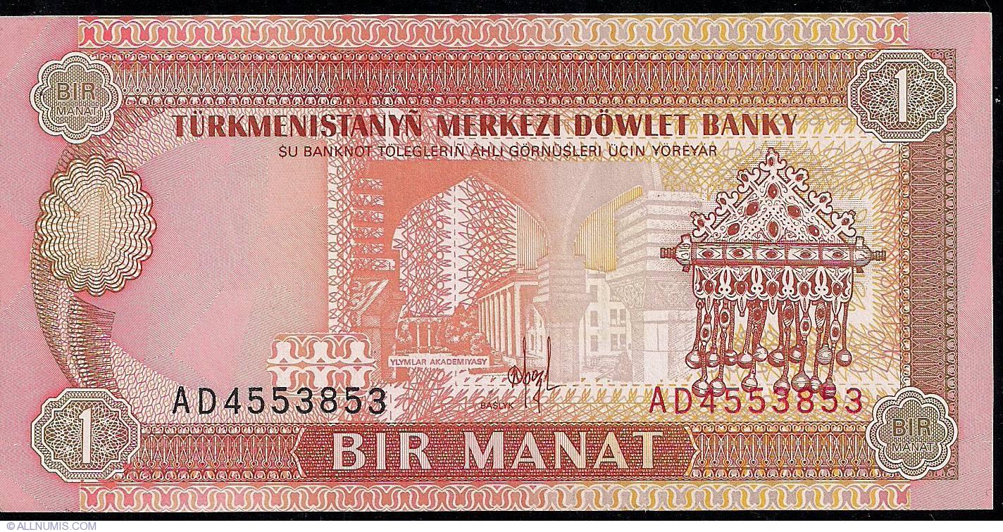 TURKMENISTAN 10 MANAT 1993 P 3 UNC