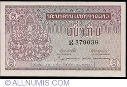 Image #1 of 1 Kip ND (1962) - Signature 4