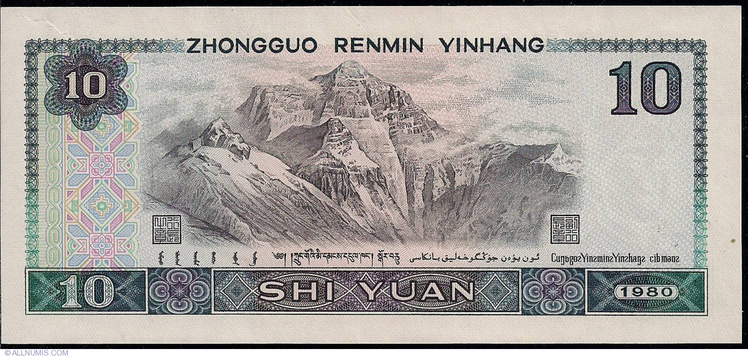 10 chinese yuan definition of equipment wikipedia canadian dollars cad to chinese yuan renminbi cny buycottarizona Gallery