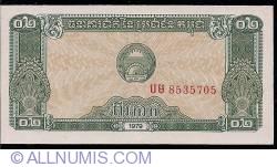 0.2 Riel (2 Kak) 1979
