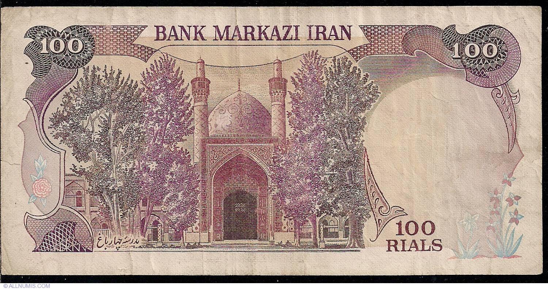 iran 100 rial coin