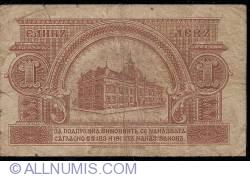 Image #2 of 1 Lev Srebro ND (1920)
