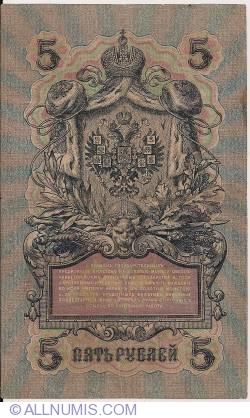 5 Rubles 1909 (1917) - semnături I. Shipov/ A. Fedulyeyev