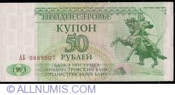 Imaginea #1 a 50 Rublei 1993 (1994)