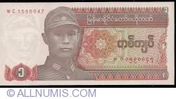 Image #1 of 1 Kyat ND (1990)