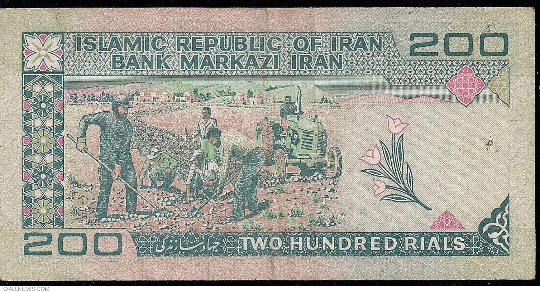 200 Rials Nd 1982 2005 1982 2009 Nd Issue Bank Markazi Iran Iran Banknote 664