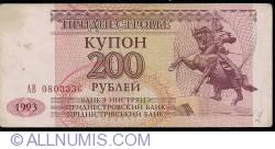 Imaginea #1 a 200 Rublei 1993 (1994)
