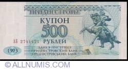 Imaginea #1 a 500 Rublei 1993 (1994)