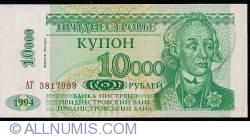 Imaginea #1 a 10000 Rublei on 1 Ruble 1998