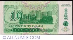 Imaginea #2 a 10000 Rublei on 1 Ruble 1998