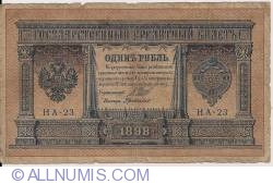 Image #1 of 1 Ruble ND (1915 -old date 1898) - Signatures I. Shipov/G. de Millo
