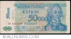Imaginea #1 a 50000 Rublei on 5 Rublei 1994/1996