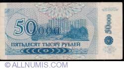 Imaginea #2 a 50000 Rublei on 5 Rublei 1994/1996