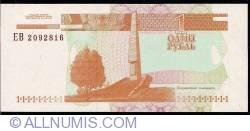 Imaginea #2 a 1 Rubla 2000