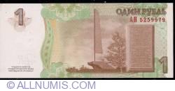 Imaginea #2 a 1 Ruble 2007