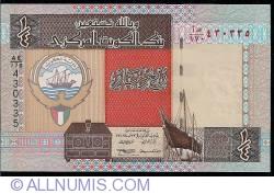 Image #1 of 1/4 Dinar L.1968 (1994) - signatures Salem Abdul Aziz Sa'ud al-Sabah/ Mustafa Jassim Al-Shamali