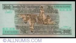 200 Cruzeiros ND (1984)