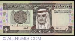 Image #1 of 1 Riyal ND (1984)
