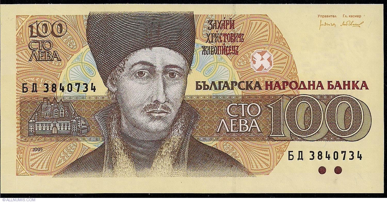 BULGARIA 1991 UNC 20 Leva Banknote Paper Money Bill P 100