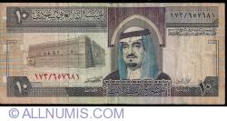 Image #1 of 10 Riyals ND (1983) signature 5