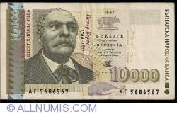 Image #1 of 10,000 Leva 1997