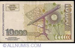 Image #2 of 10,000 Leva 1997