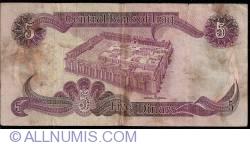 Image #2 of 5 Dinars 1981 (AH 1401)  - (١٤٠١ - ١٩٨١)