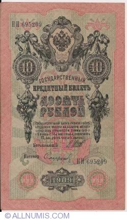 Image #1 of 10 Rubles 1909 - signatures I. Shipov / Sofronov