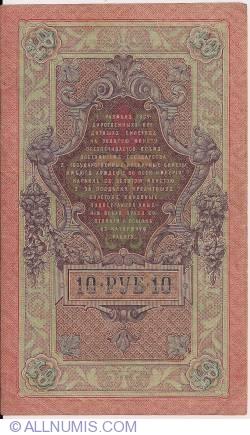 Image #2 of 10 Rubles 1909 - signatures I. Shipov / Sofronov