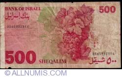 Image #2 of 500 Sheqalim 1982 (JE 5742)