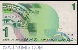 "Image #2 of 1 New Sheqel 1986  (JE5746 - התשמ""ו)"