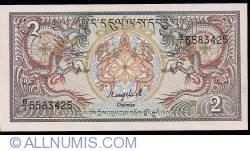 Image #1 of 2 Ngultrum ND (1986) - signature Ashi Sonam Wangchuck