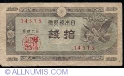 Image #1 of 10 Sen ND (1947) - serial with 5 digit